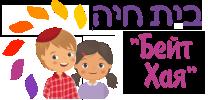 Бейт Хая Пансион